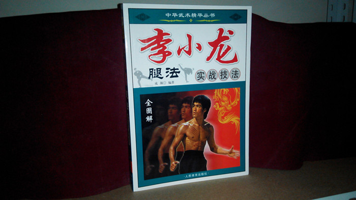 Chinese Kung Fu book : bruce lee Leg combat skill ,chinese martial arts book, bruce lee fights wushu books