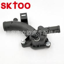 25192985 55562048 for Waxhall 1.2 Thermostat Hydraulic Assembly  Housing Water Pump Outlet For Opel Astra J