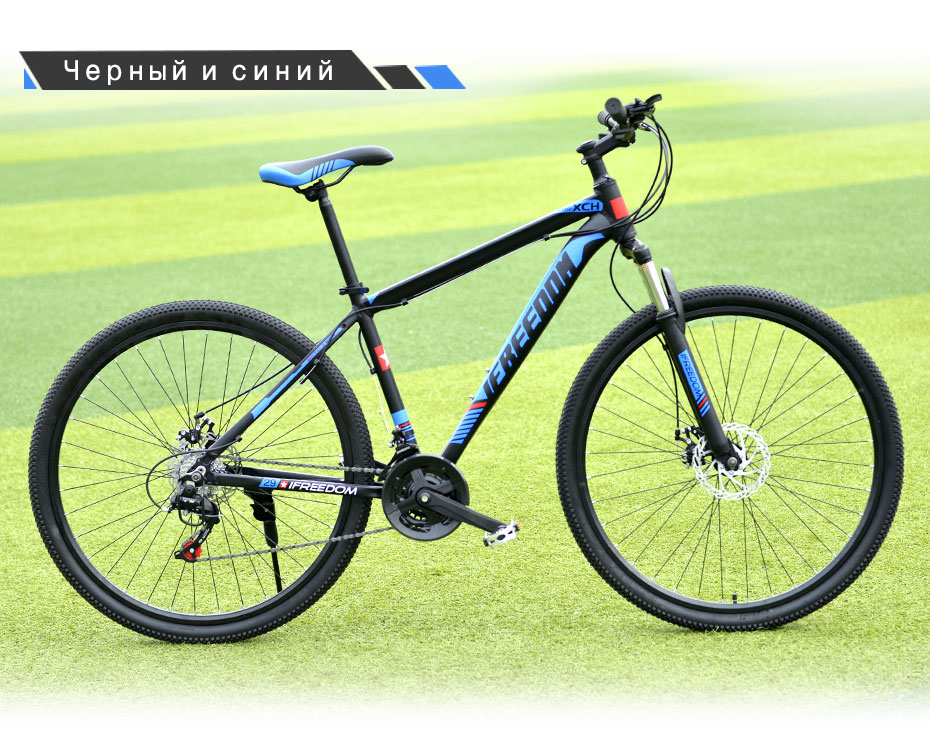 Love Freedom 21/24 Speed Aluminum Alloy Bicycle  29 Inch Mountain Bike Variable Speed Dual Disc Brakes Bike Free Deliver