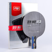 цена DHS Table tennis racket power PG13 4+1 glass carbon for rackets blade ping pong bat paddle онлайн в 2017 году