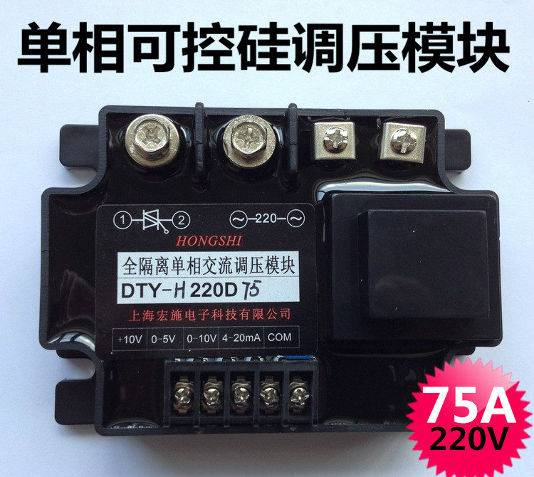 Fully Isolated Single Phase Thyristor Module 75A DTY-H220D75Fully Isolated Single Phase Thyristor Module 75A DTY-H220D75