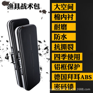 Image 5 - New ABS Shell Adjustable Fishing Bag Fishing Equipment Rod Bag Tactical Bag Folding Box Case With Coded Lock Waterproof