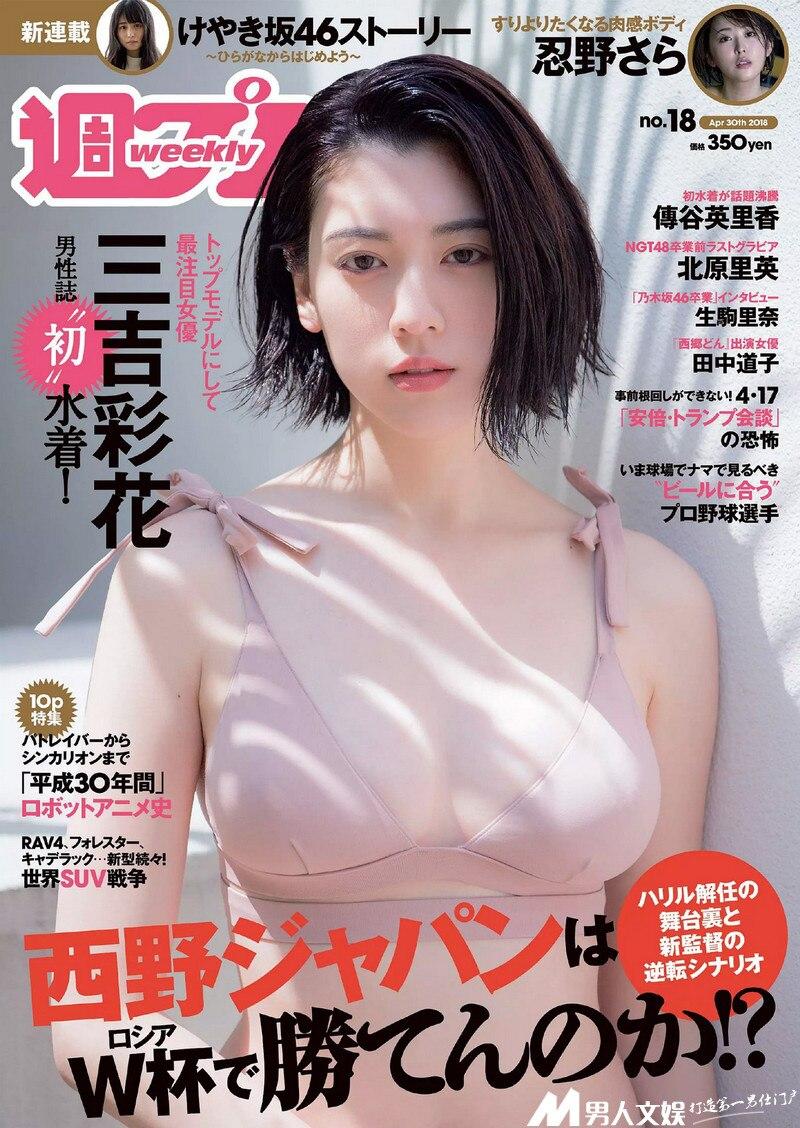 氣質女神三吉彩花個人資料介紹附最新高清寫真集欣賞