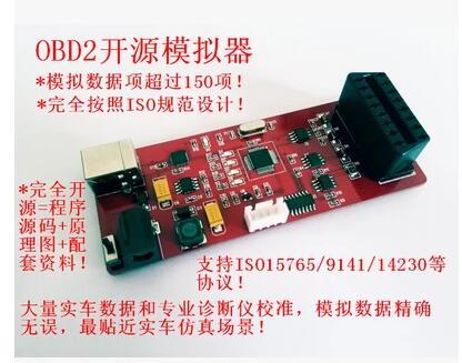 OBD2 OBD emulator/simulator/vehicle OBD development/STM32 open