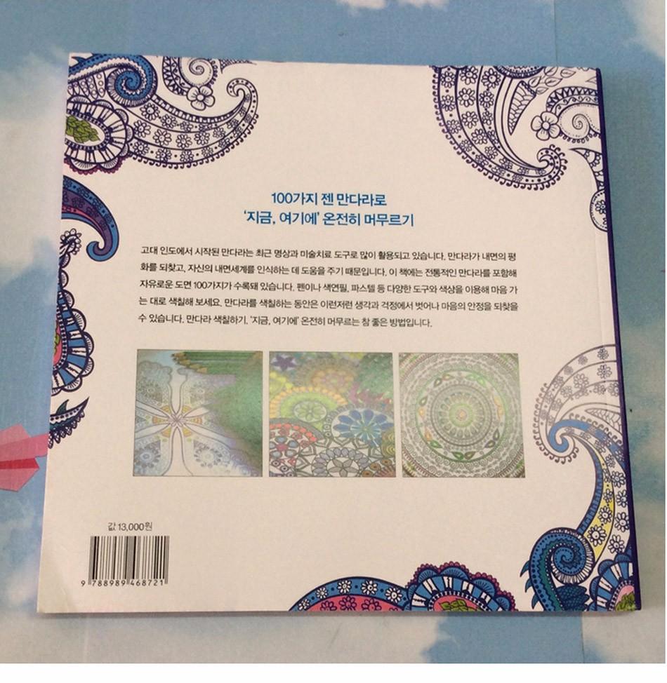 Libros Para Colorear Mandalas Para Adultos Niños Aliviar El Estrés ...