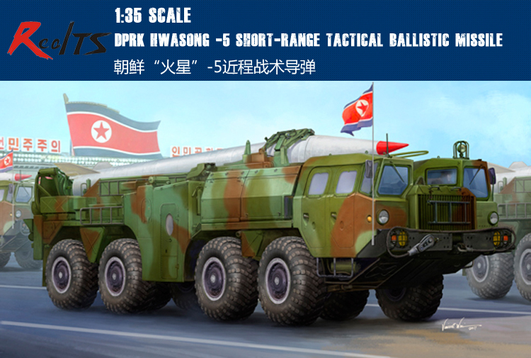 RealTS Trumpeter 01058 1/35 DPRK Hwasong-5 Short-Range Tactical Ballistic Missile Model limit discounts trumpeter model 1 35 scale military models 01019 soviet 9p117m1 launcher w 9k72 missile elbrus model kit