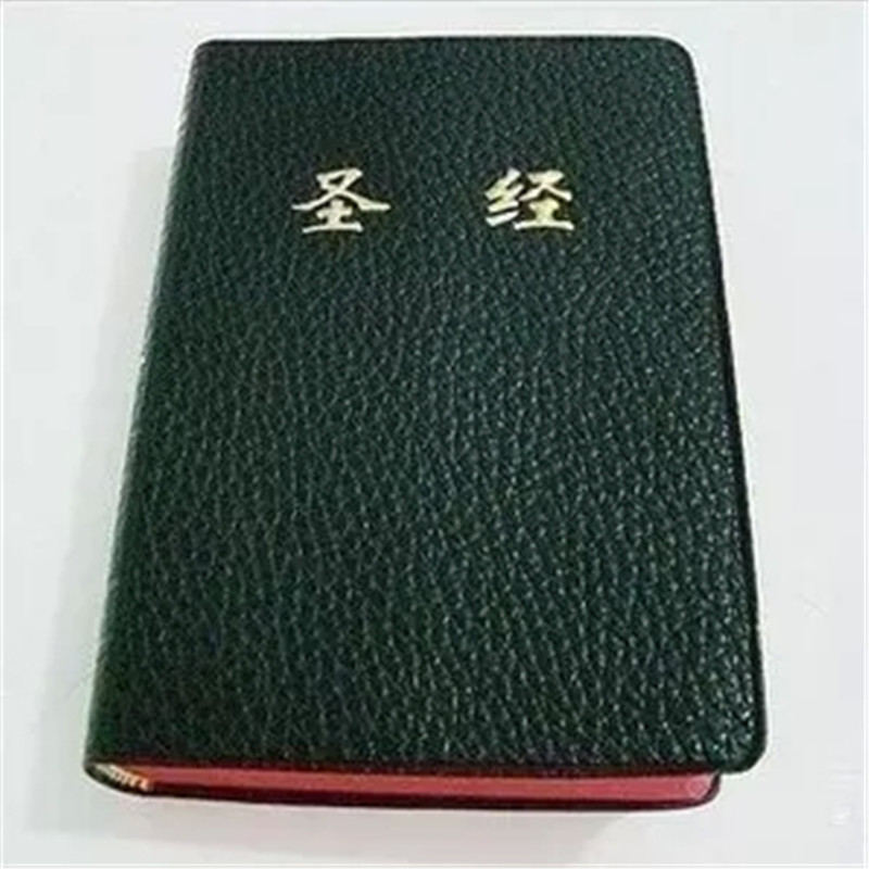 Holy Bible Christian Books In Bible 64K The Old And New Testament Book Modern Chinese Versions Pocket Size (Popular Edition)