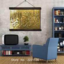 Basem Allah Rahman Rahim HD Scroll Painting Modern Home Framed Hanging Wall Decoration Artworks in High Definition Print Poster все цены