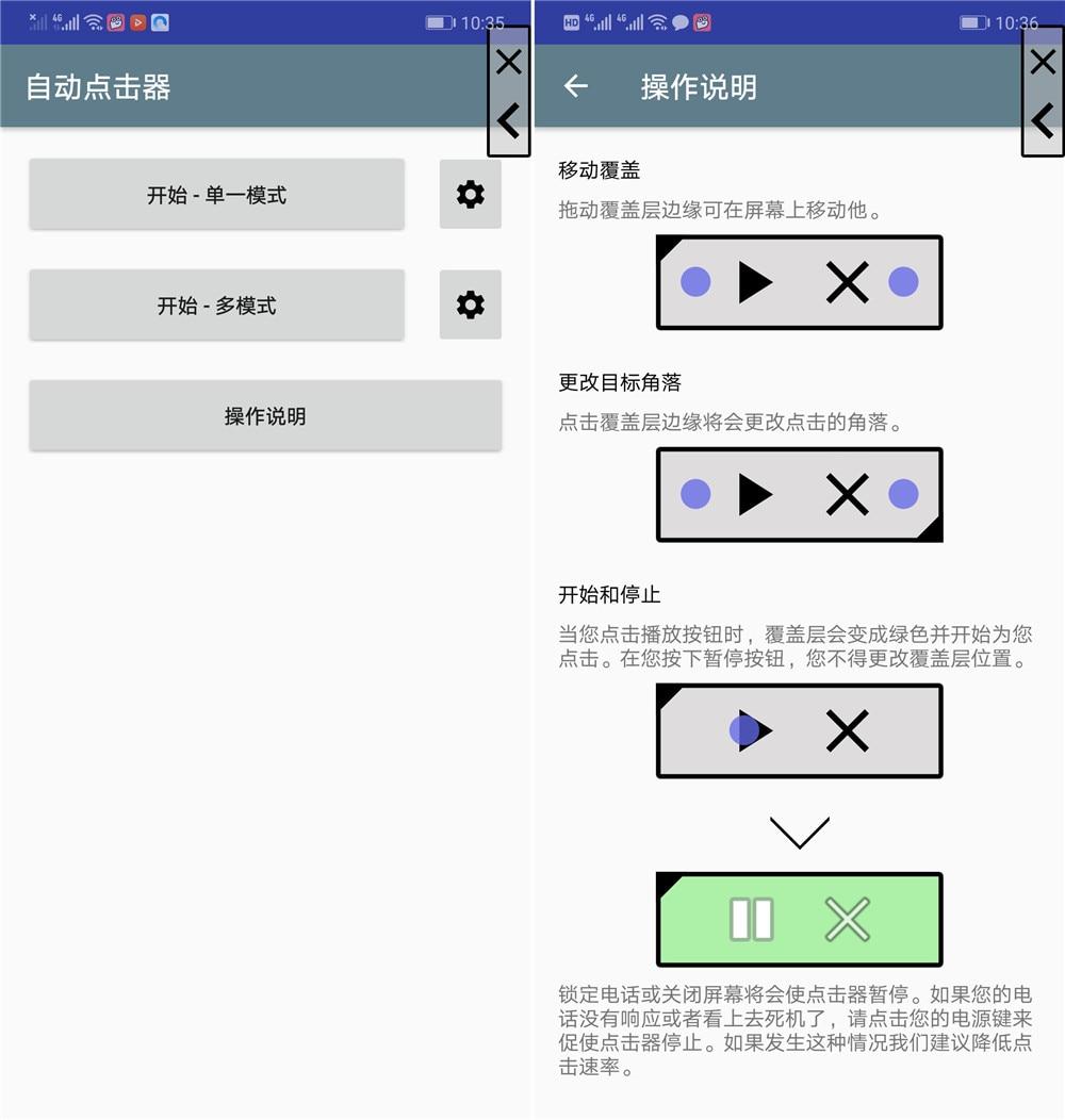 安卓自动点击器v4.8.0去广告