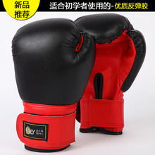 Adult professional sanda boxing gloves playing sandbags fitness fight martial arts training