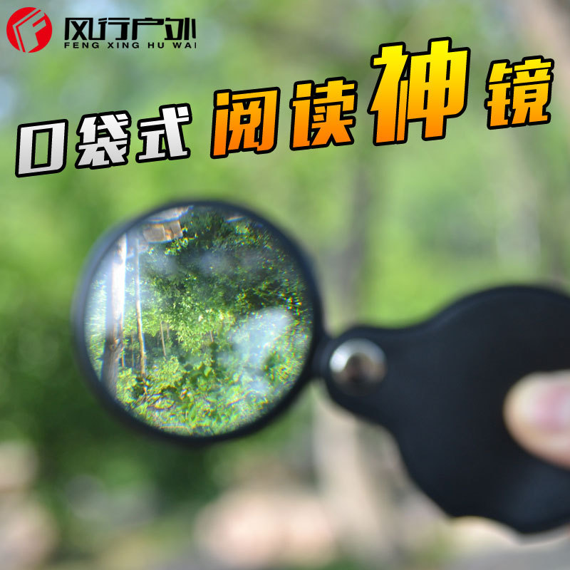 Folding portable 50mm HD 10 times magnification optical glass Claus reading newspaper