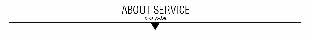 about service