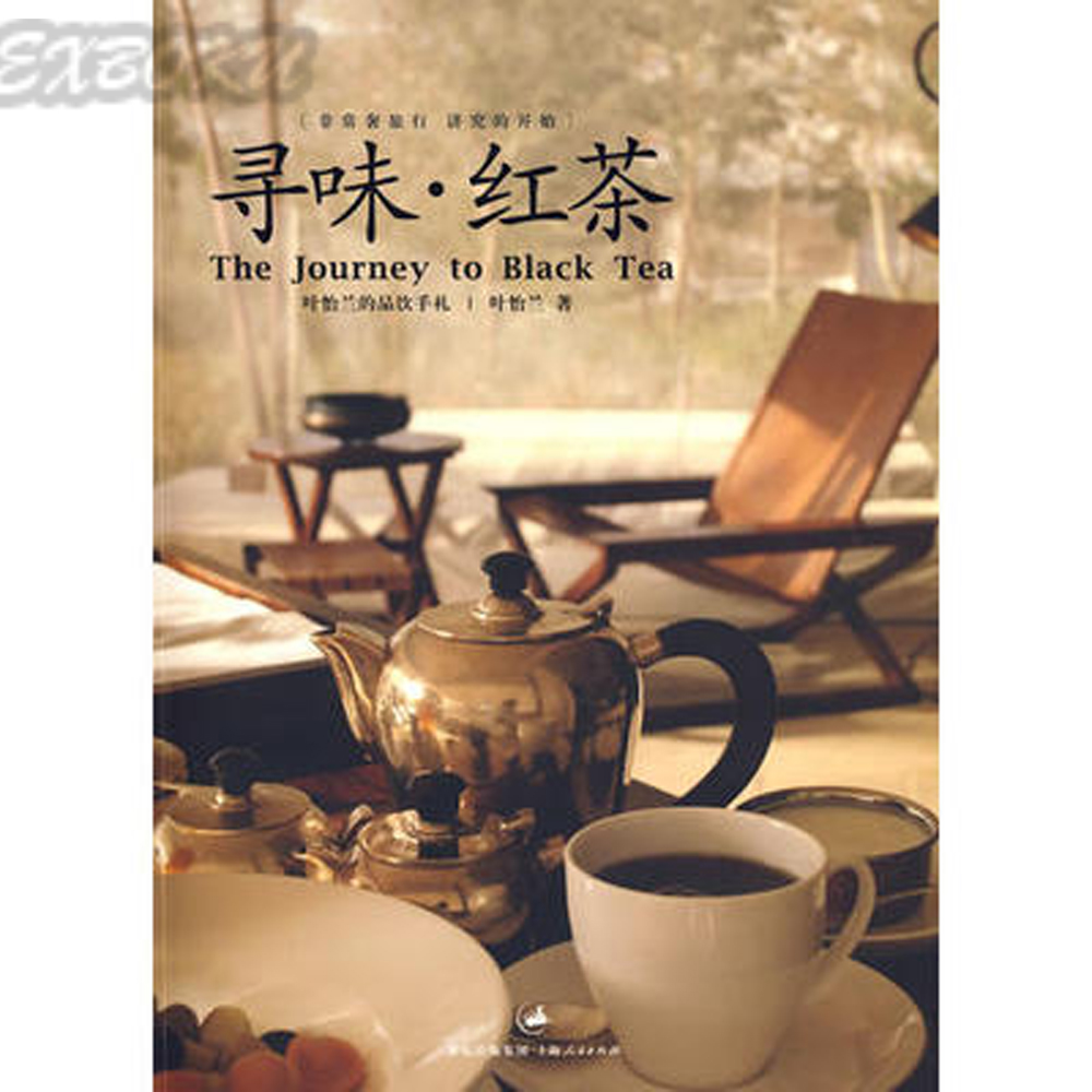 The Journey to Black Tea (Chinese Edition) chinese tea cd attached chinese edition