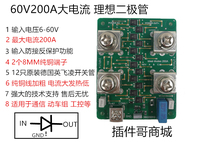 High Current Parallel Redundant Anti reversal Irrigation of Ideal Diode Low voltage Drop ORing 60V200A Power Supply Battery