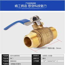 Copper ball valve Double outer wire 4 points DN15 External thread Thickened