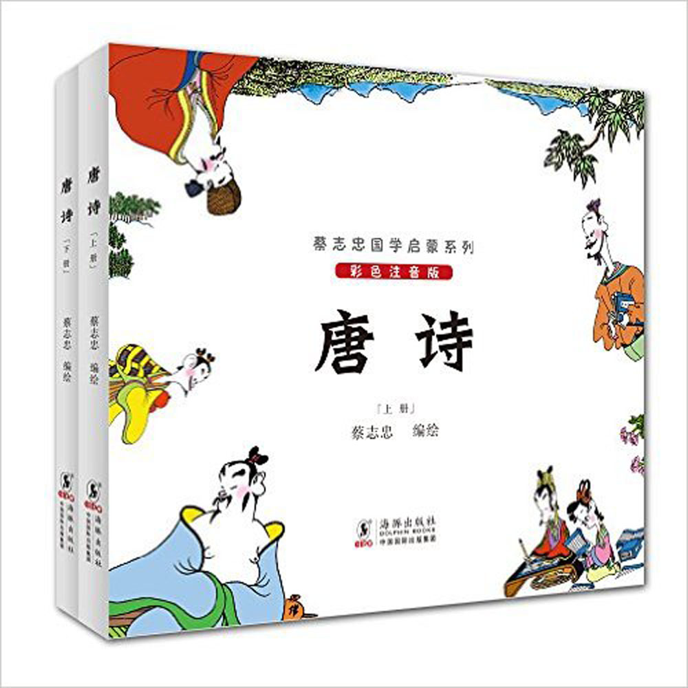 Poetry of the Tang Dynastys with pin yin and pictures book for 5- 12 age The Wisdom of the Classics in Comics By Cai Zhizhong