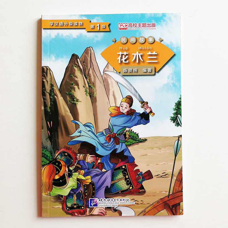 Graded Readers For Chinese Language Learners (Folktales): Hua Mulan Chinese Reading Book Level 1 : 500 Words