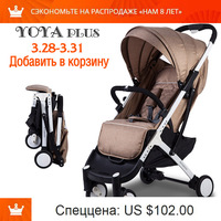 YOYA PLUS Baby Stroller Light Folding Umbrella Car Can Sit Can Lie Ultra Light Portable On