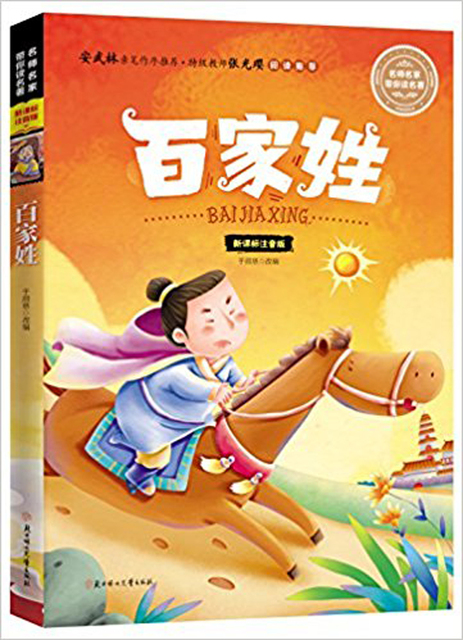 the book of family names with pin yin and colorful pictures kids