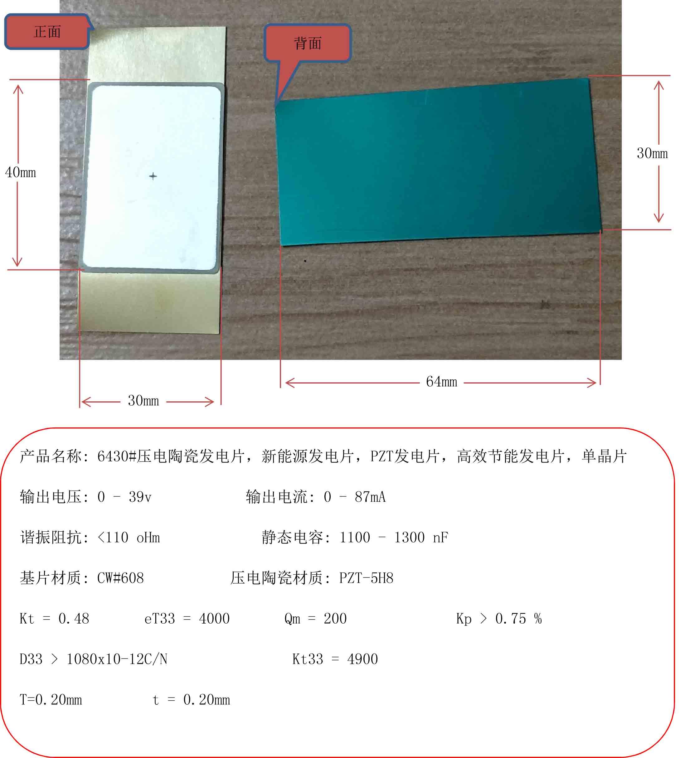 6430# Piezoelectric Ceramic Power Generation, New Energy Power Generation, PZT Power Generation z generation z generation zg001eblua97