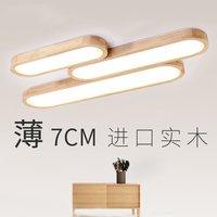 Solid wood living room ceiling lamp simple led long combination of bedroom lights Japanese indoor suction hanging dual use lamps