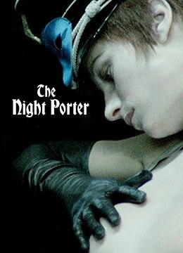 《午夜守门人》1974年意大利剧情,爱情,犯罪电影在线观看