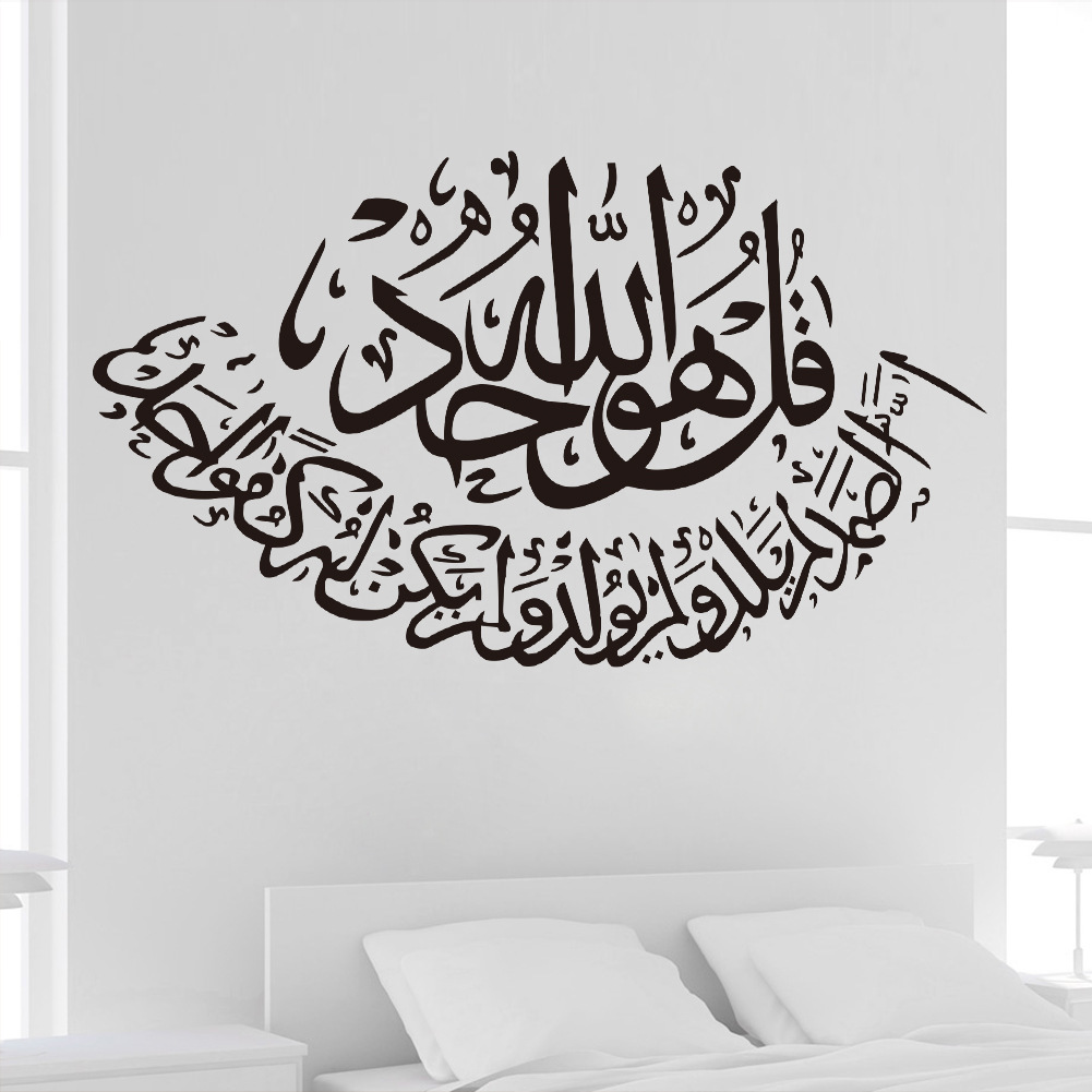 Islamic Muslim Arabic Inspiration Art Wall Stickers Love Removable Living Room Poster Vinyl Bedroom Decoration Home Decor Mural