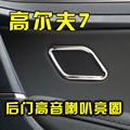 Car Accessories For Volkswagen Golf 7 High Pitch Loudspeaker Chrome Loudspeaker Trim Stickers Car Styling For Vw Golf 7 Styling
