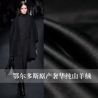 150cm width 400g/m weight black over coating color 100%cashmere winter overcoat DIY clothes fabrics Freeshipping