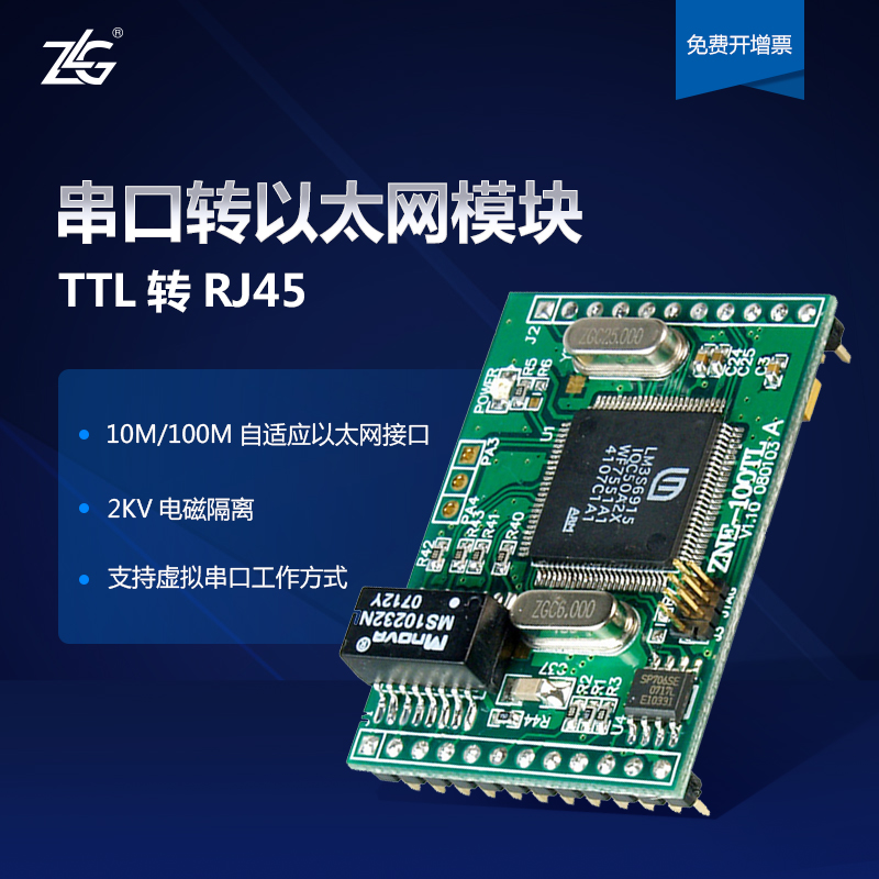 Serial Port to Ethernet Module TTL to RJ45 ZNE-100TASerial Port to Ethernet Module TTL to RJ45 ZNE-100TA