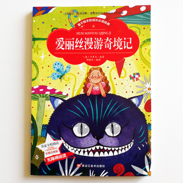 Alice In Wonderland Reading Books For Chinese Primary School Students Simplified Chinese Characters With Pinyin