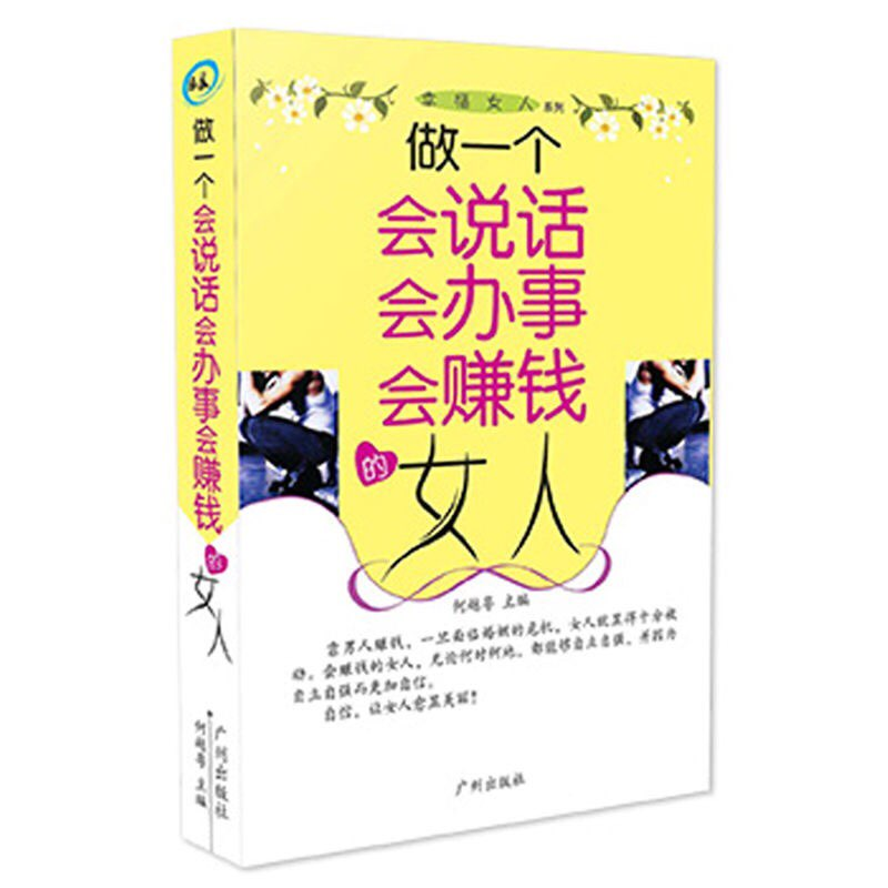 Be A Woman Who Can Talk And Do Business And Make Money In Chinese