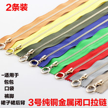 Acessorios Para Costura Free Shipping No. 3 Copper Metal Zippers The Front Skirt Dress Pants Pocket Bag Drill Head Zip Loops(China)