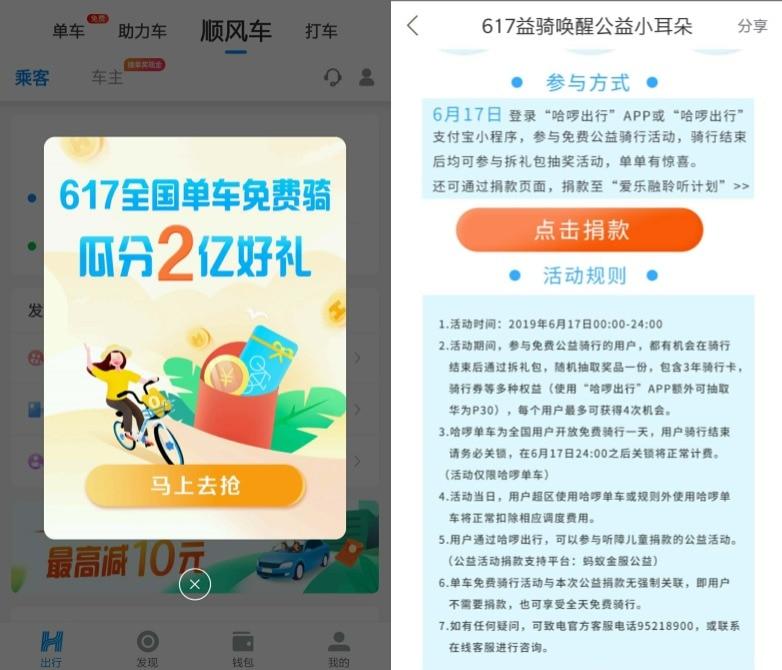 6.17日全天免费骑哈罗单车 617益骑唤醒公益小耳朵活动图片
