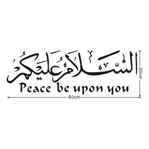Image 4 - שלום יהיה עליכם האסלאמי אופי קיר מדבקת מכובדים ציטוטים מוסלמי ערבית הצדעה נשלף קיר מדבקות עיצוב הבית