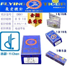 DB*1,8#9#10#,500Pcs Sewing Needles For Simple/Computerized Lockstitch Sewing Machines,Flying Tiger Brand,Best Price,Wholesale