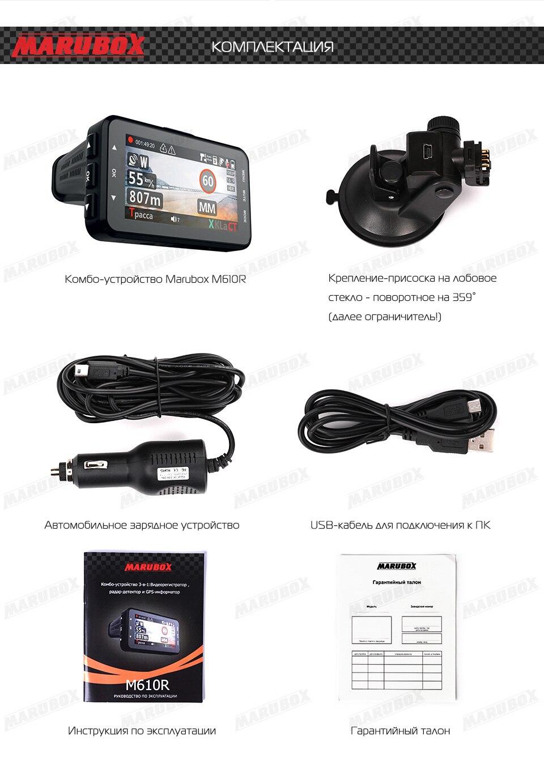 M610R_12 marubox car dvr gps radar detector 3in1 car video black box video recorder