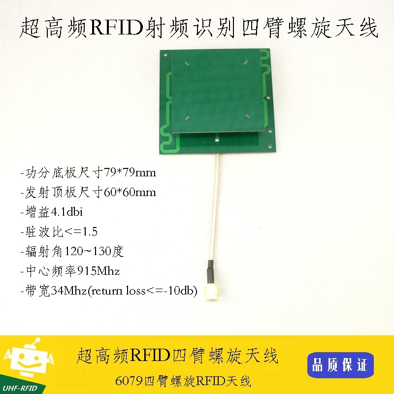UHF-RFID UHF quatre bras spirale 4.2 DBI Gain Rogers plaque antenne RFIDUHF-RFID UHF quatre bras spirale 4.2 DBI Gain Rogers plaque antenne RFID