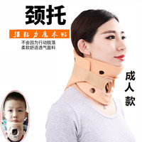 Adult children's torticollis correction neck support neck correction of the head surgery fixed cervical vertebra