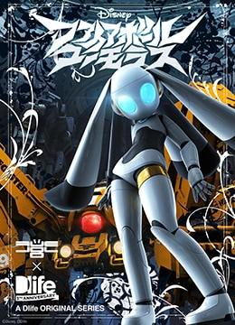 《火球 幽默之章》2017年日本动画动漫在线观看