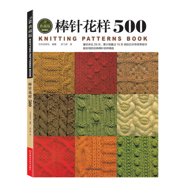 144 pages Knitting Pattern Book 500 Japanese Newest Needle knitting ...