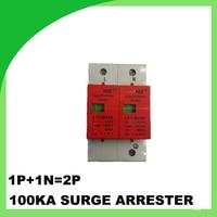 100KA 420v 2pole 1P+1N 100A surge protective device surge arrester SPD lightning arrester