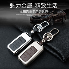 Car Key Pack Cover For Honda Series Zinc Alloy Case chain Accessories