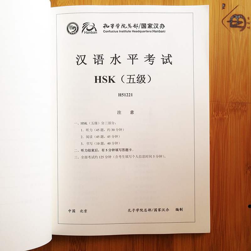 Mega Discount 0edcd Official Examination Papers Of Hsk Level 5