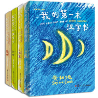 4 books for children's Chinese characters enlightenment book baby early education card children cognitive English picture book
