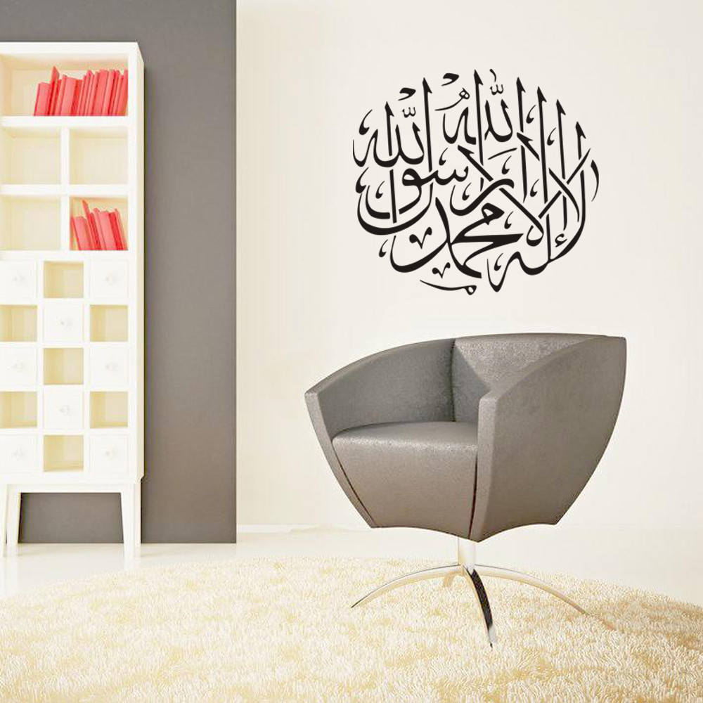 PVC Wallpaper for living room Wall Stickers Art Islamic Decal Wall Calligraphy Poster Vinyl Allah Arabic Muslim Arab Quran