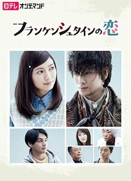 《弗兰肯斯坦之恋》2017年日本爱情,科幻电视剧在线观看