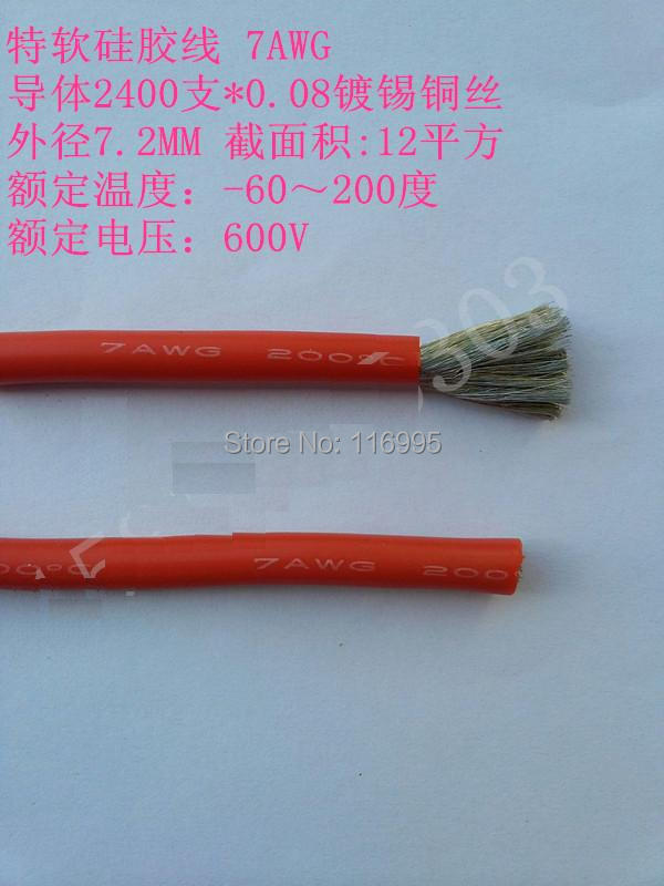 US $10.9 |Free shipping 1meter 7AWG RED/UL special soft silicone wire on