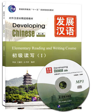 Developing Chinese Elementary Reading And Writing Course I / Learning Chinese Character Best Book