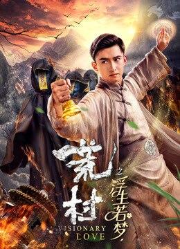 《荒村之浮生若梦》2018年中国大陆电影在线观看